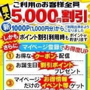 お得なマイページ♬(公式HP)|奥鉄オクテツ岡山
