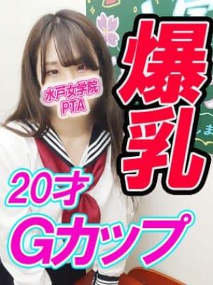 はるひ(水戸女学院PTA)のプロフ写真1枚目