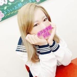 「☆☆激アツイベント開催中!!!!」04/13(火) 21:10   水戸女学院PTAのお得なニュース