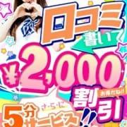 口コミ書いて次回『4,500円』OFF★|雫女学園船橋校