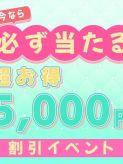 店長日記【5,000円割引き】|激安!!シロウト専門デリバリーヘルス 姫路店でおすすめの女の子