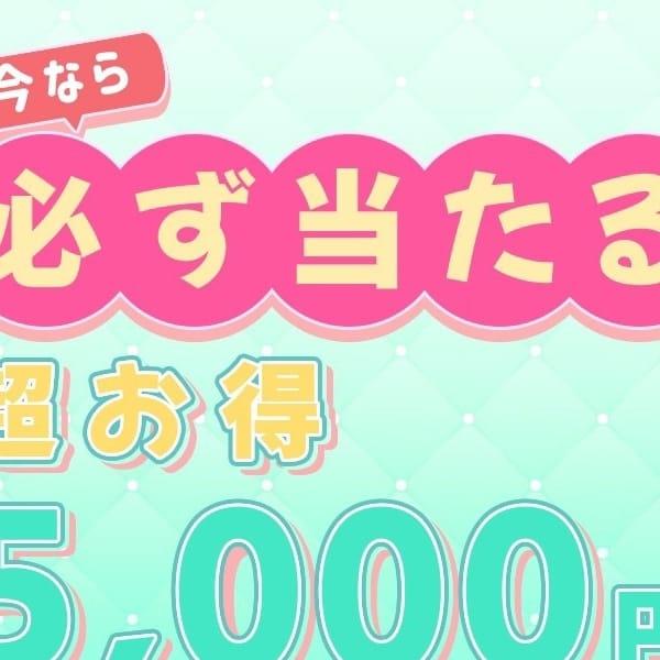 店長日記【5,000円割引き】