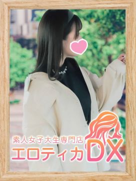 あゆ|女子大生専門エロティカDXで評判の女の子