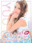 ゆう|チュッパリップスでおすすめの女の子
