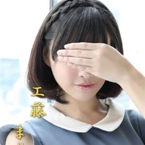 工藤 まりこ 伊勢崎 - 伊勢崎風俗