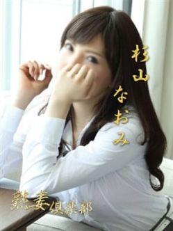杉山 なおみ|熟妻倶楽部でおすすめの女の子