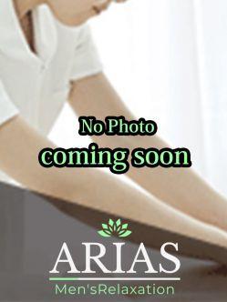 新人|リラクゼーション Arias(アリア)でおすすめの女の子