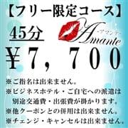 【フリー限定】45分コース¥7,700でご案内可能♪|Amante(アマンテ)~大人の密会~