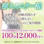 ★新人モニター割★|TAMANEGI十三店(タマネギ)