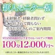 ★新人モニター割★|TAMANEGI京橋店(タマネギ)