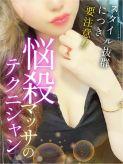 みれい TAMANEGI奈良店(タマネギ)でおすすめの女の子