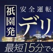 祇園発~最短15分でご到着|KANSAI STAR+京都