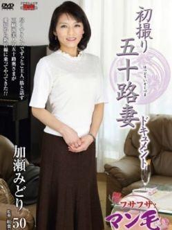 加瀬みどり|恵比寿発夫人倶楽部レゴリス東京でおすすめの女の子