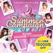 7~8月限定!トロけるほどアツいひとときを♡激アツサマーキャンペーン♡|COCODOLL♡TOKYO ~ココドール東京~