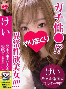 けい|神奈川県風俗で今すぐ遊べる女の子