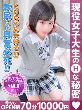 めい|亀山・関風俗で今すぐ遊べる女の子