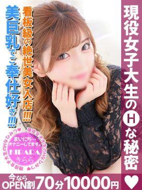きらら|松阪風俗で今すぐ遊べる女の子