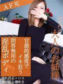 ちほ★大洪水の予感 girl's election(ガールズ エレクション)でおすすめの女の子