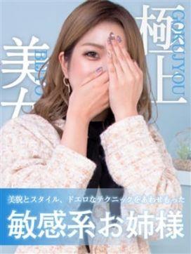 さき★スタイル抜群|girl's election(ガールズ エレクション)で評判の女の子