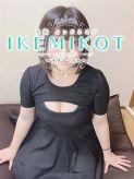 しおり|池袋メンズエステ IKEMIKOT~イケミコット~でおすすめの女の子