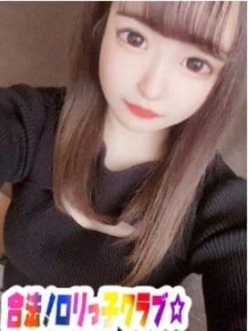 みゆう|合法!ロリっ子クラブ☆で評判の女の子