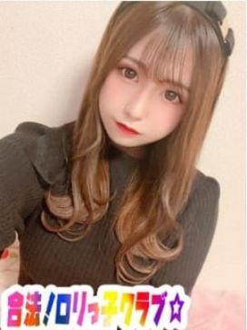 まみ|合法!ロリっ子クラブ☆で評判の女の子