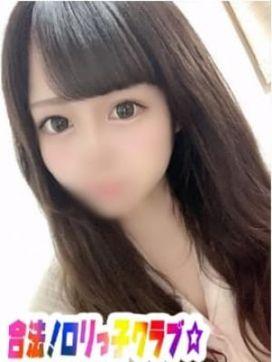 ねお|合法!ロリっ子クラブ☆で評判の女の子
