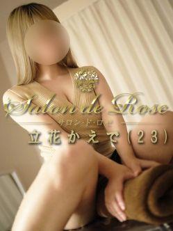 立花かえで|Salon de Rose-サロン・ド・ロゼ-でおすすめの女の子