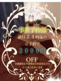 事前予約 ¥2,000-off VOGUEでおすすめの女の子