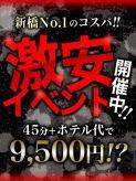 【新橋最安値】衝撃!総額9500円プラン|新橋激安カリビアンでおすすめの女の子