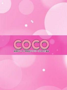 CoCo|CoCoで評判の女の子
