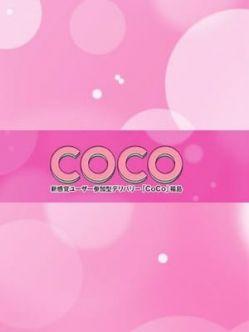 CoCo|CoCoでおすすめの女の子