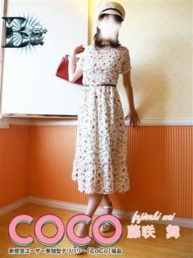 藤咲 舞|CoCoで評判の女の子