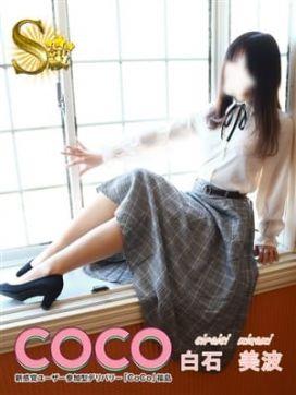 白石 美波|CoCoで評判の女の子