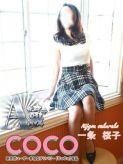 一条 桜子|CoCoでおすすめの女の子