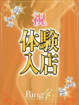 つきの祝体験入店初日|品川リング4C(アンジェリークグループ)で評判の女の子