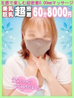 じゅり【1000gのEカップ】|ぽっちゃりエステ 超密着♡ちぃまぎー!でおすすめの女の子