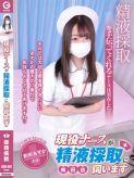 前田 あすか|現役ナースが精液採取に伺います梅田店でおすすめの女の子