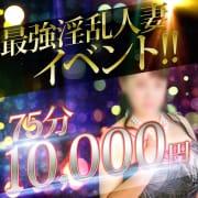 ★75分10000円でサービスMAX☆人妻たちが乱れ狂う★|乳術回線