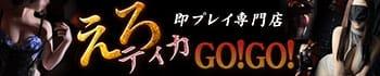 えろティカGO!GO!