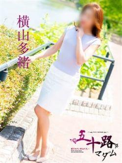 横山多緒(よこやまたお)|五十路マダムエクスプレス 周南店でおすすめの女の子