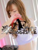 姫咲 まひな|AFが楽しめるお店でおすすめの女の子