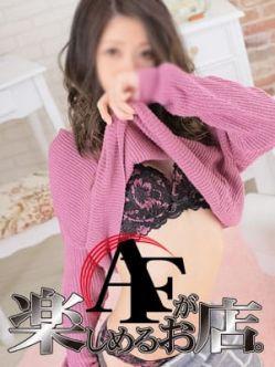 武藤 なぎさ|AFが楽しめるお店でおすすめの女の子