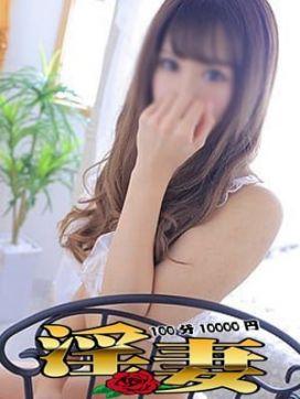 さゆり|淫妻 100分10000円で評判の女の子