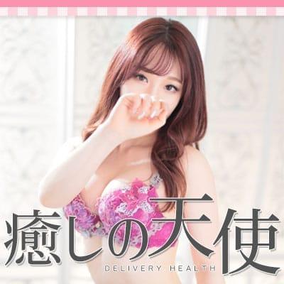 ★☆★オープン記念イベント★☆★|癒しの天使