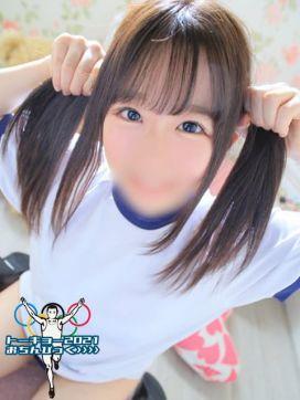 めい|東京おちんぴっくで評判の女の子