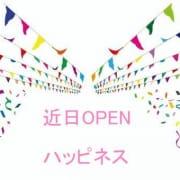 6月10日(木)新規オープン!! ハッピネス