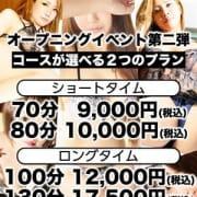 激走新潟奥様最強割 オープンイベント第二弾!! ドMな奥様新潟店