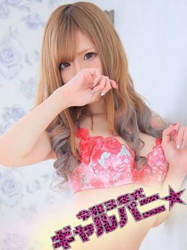 麗那-れな-|令和3年式ギャルパニ☆で評判の女の子