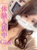 22日19:00~面接体験入店|Claris Tokyo~クラリス東京~でおすすめの女の子